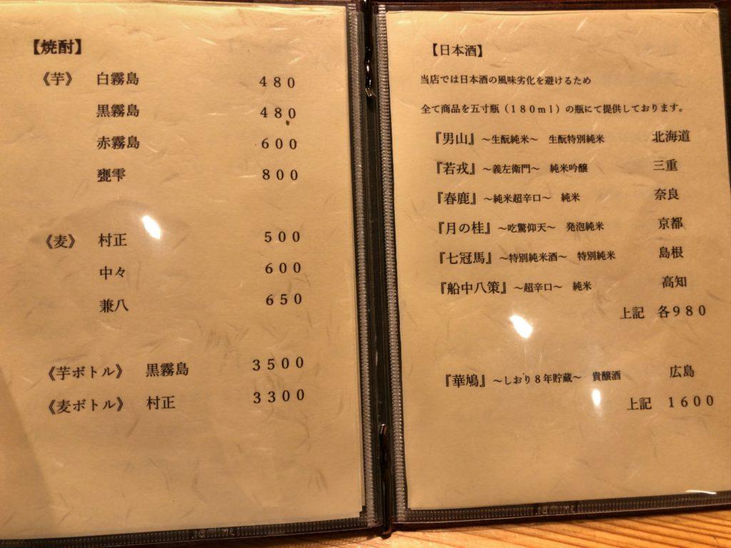 mokkei-menu1