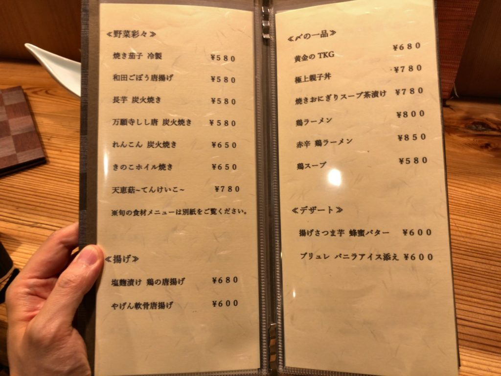 mokkei-menu6