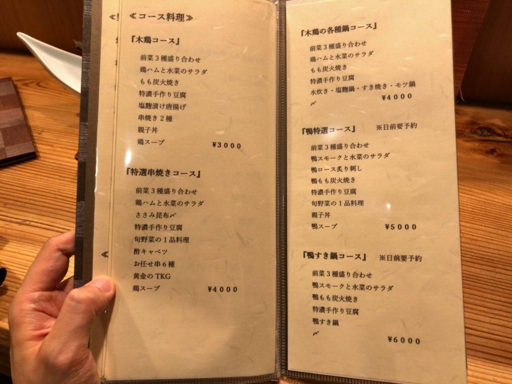 mokkei-menu4