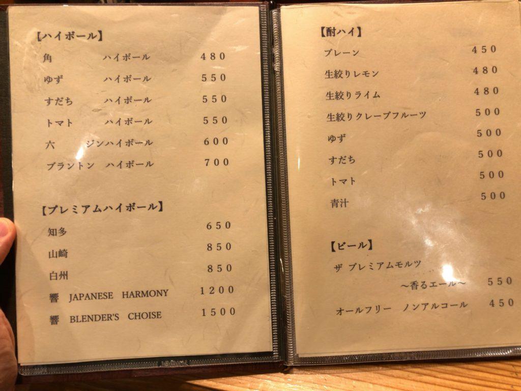 mokkei-menu3