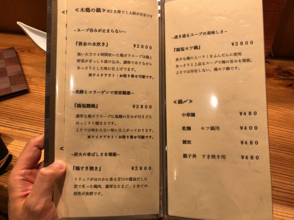 mokkei-menu5
