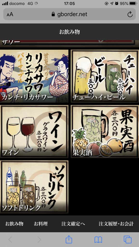 lambstory-menu5