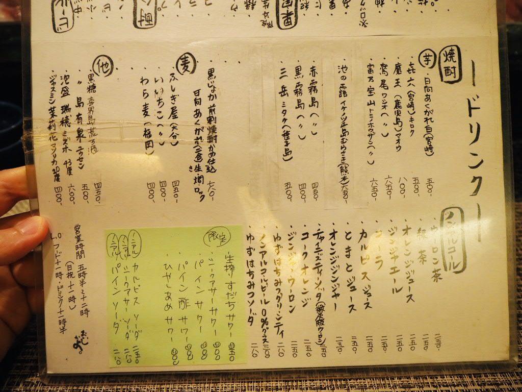 oisikayo-menu1