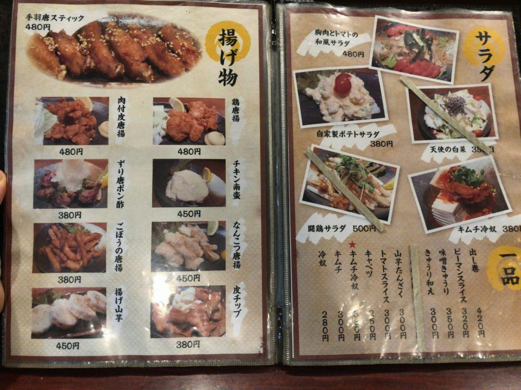 syamo-menu3