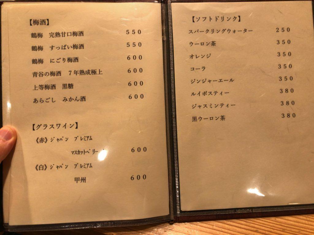 mokkei-menu2
