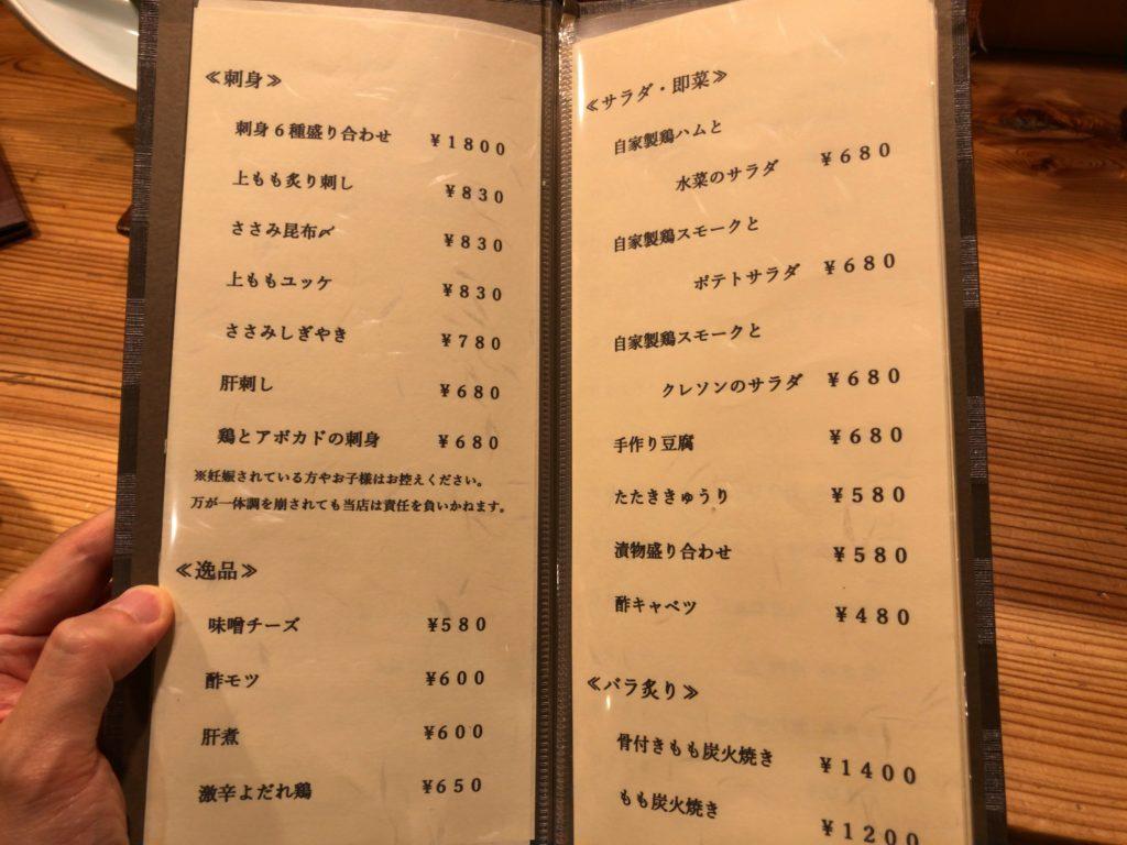 mokkei-menu7