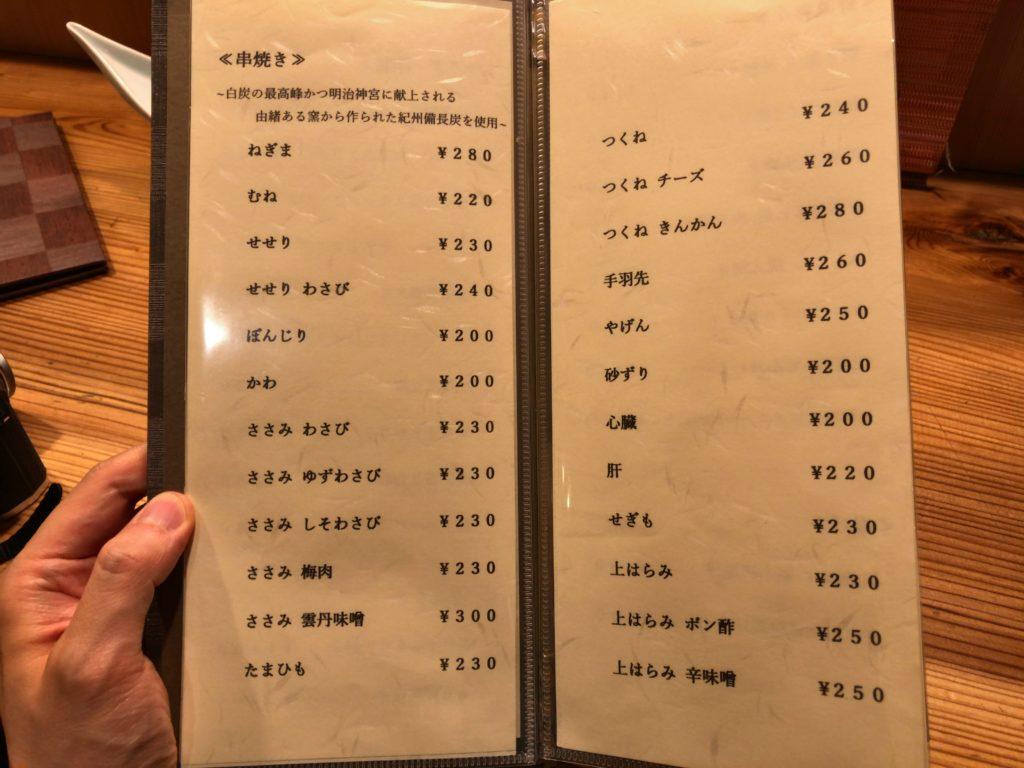 mokkei-menu8