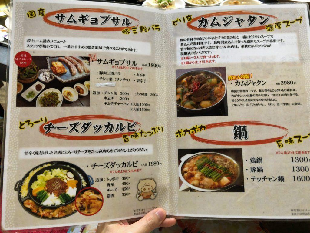 butatan-menu