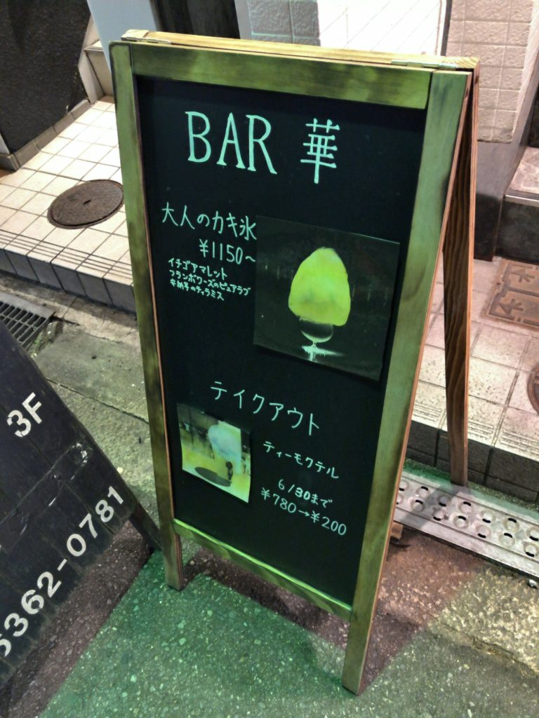 bar-hana-gaikan