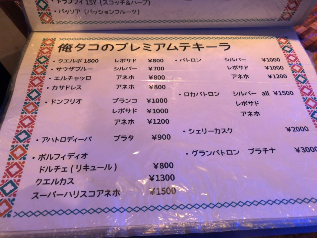 oretako-menu10