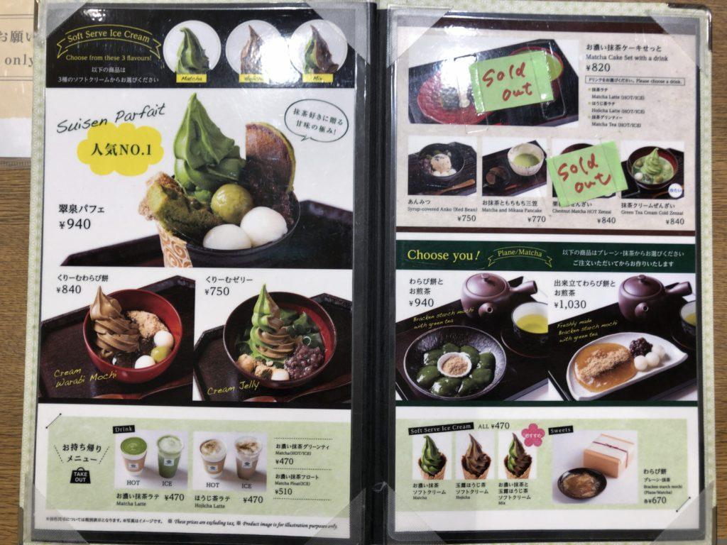saryousuisen-menu1