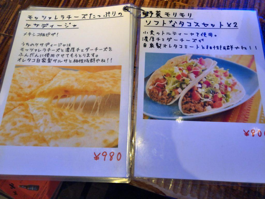 oretako-menu11