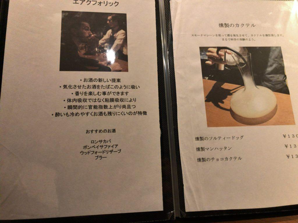 bar-hana-menu1