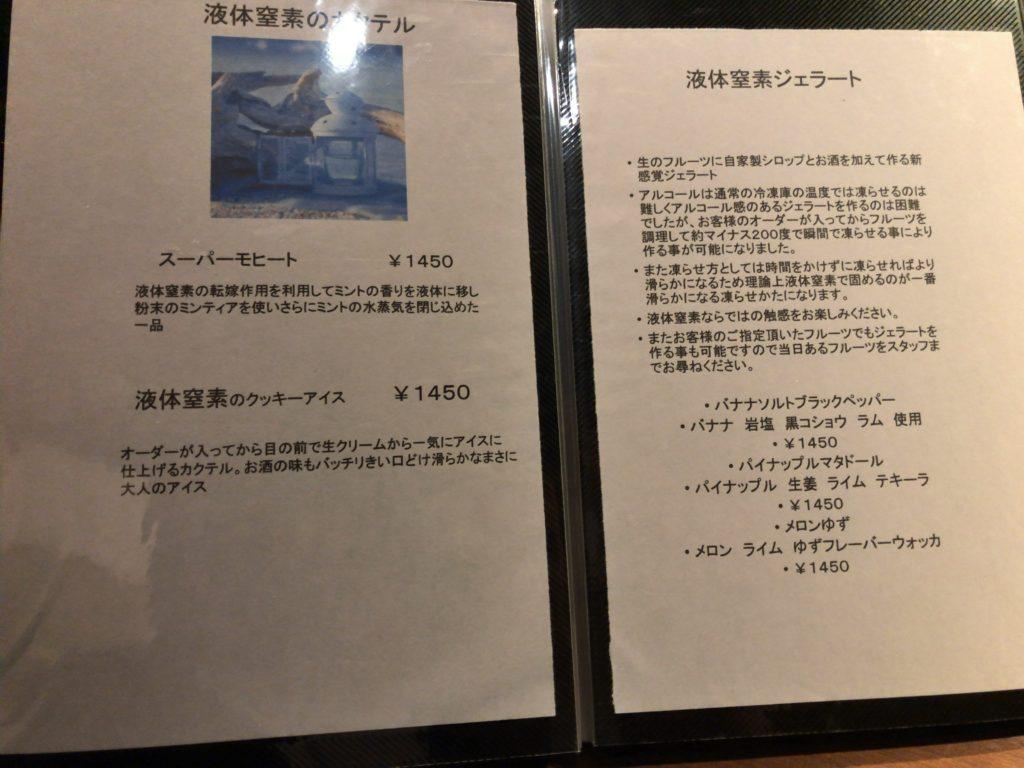 bar-hana-menu2