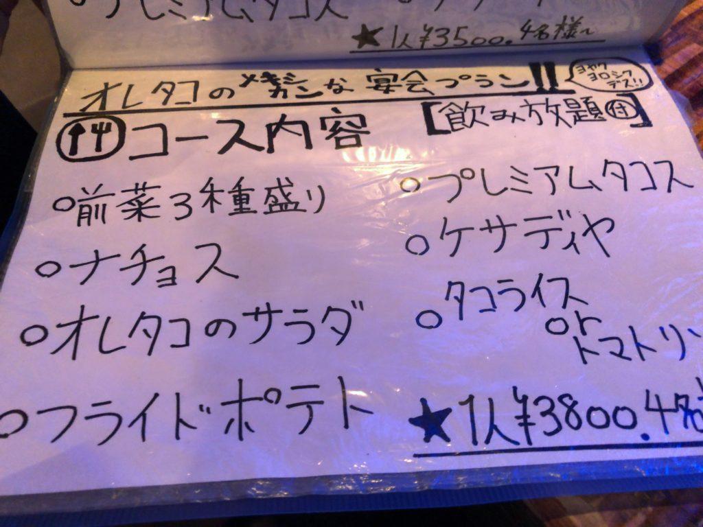 oretako-menu16