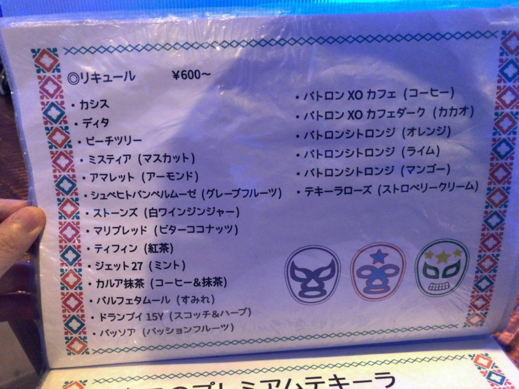oretako-menu9