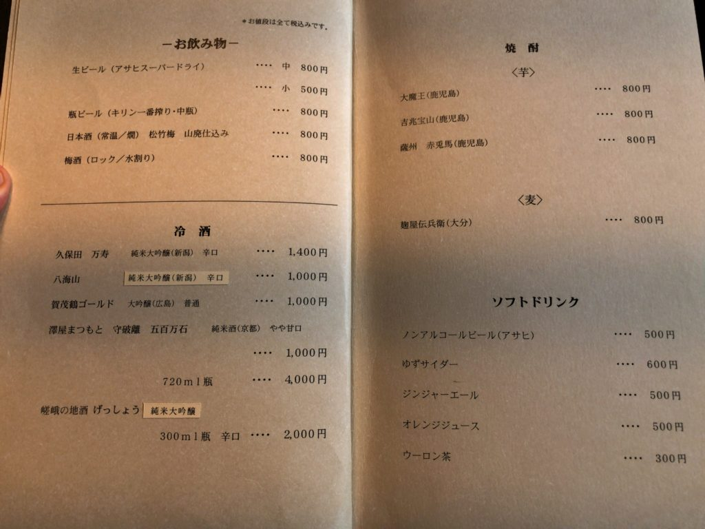 hirokawa-menu4