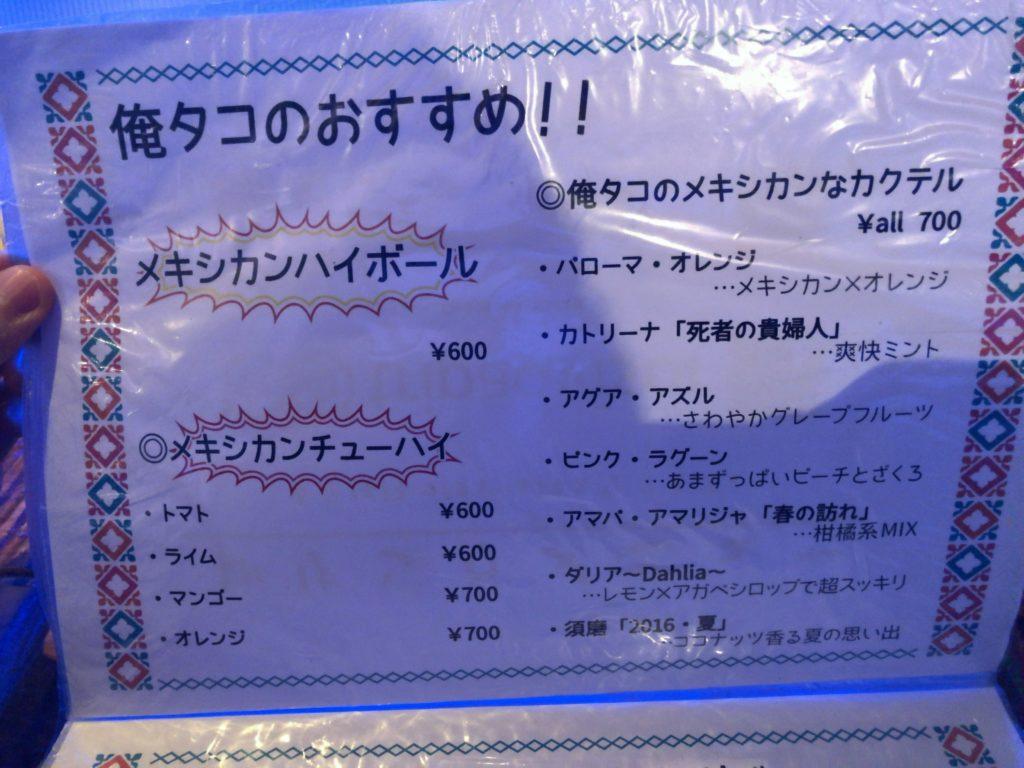 oretako-menu3