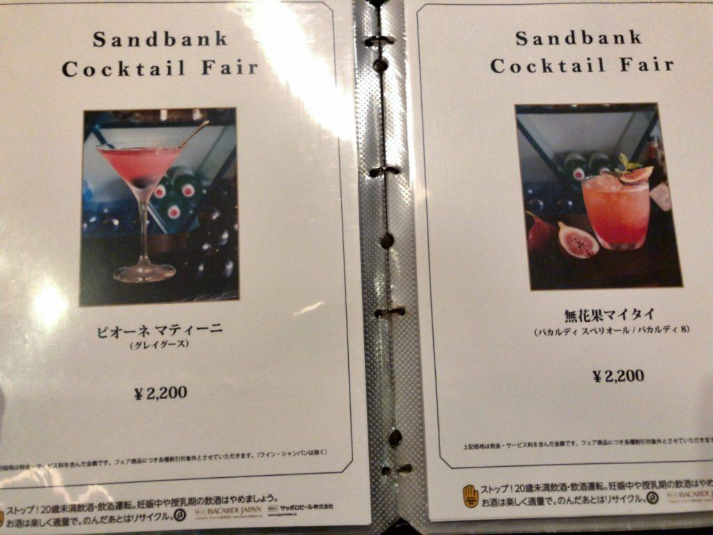 sandbank-menu3