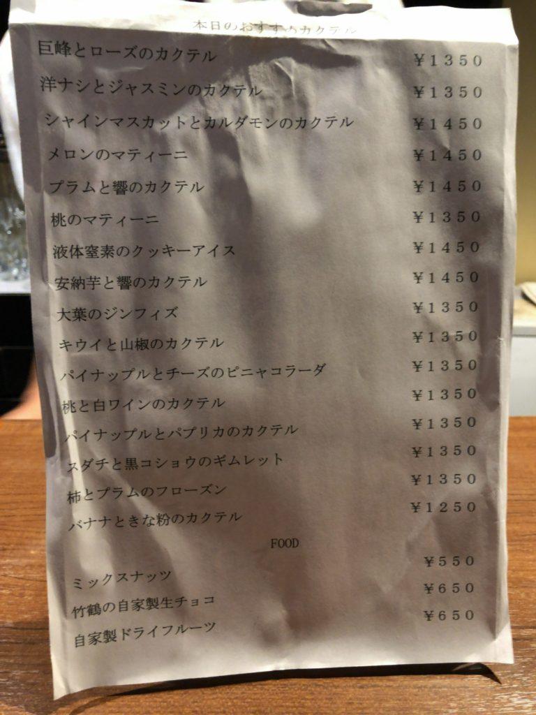 bar-hana-menu4