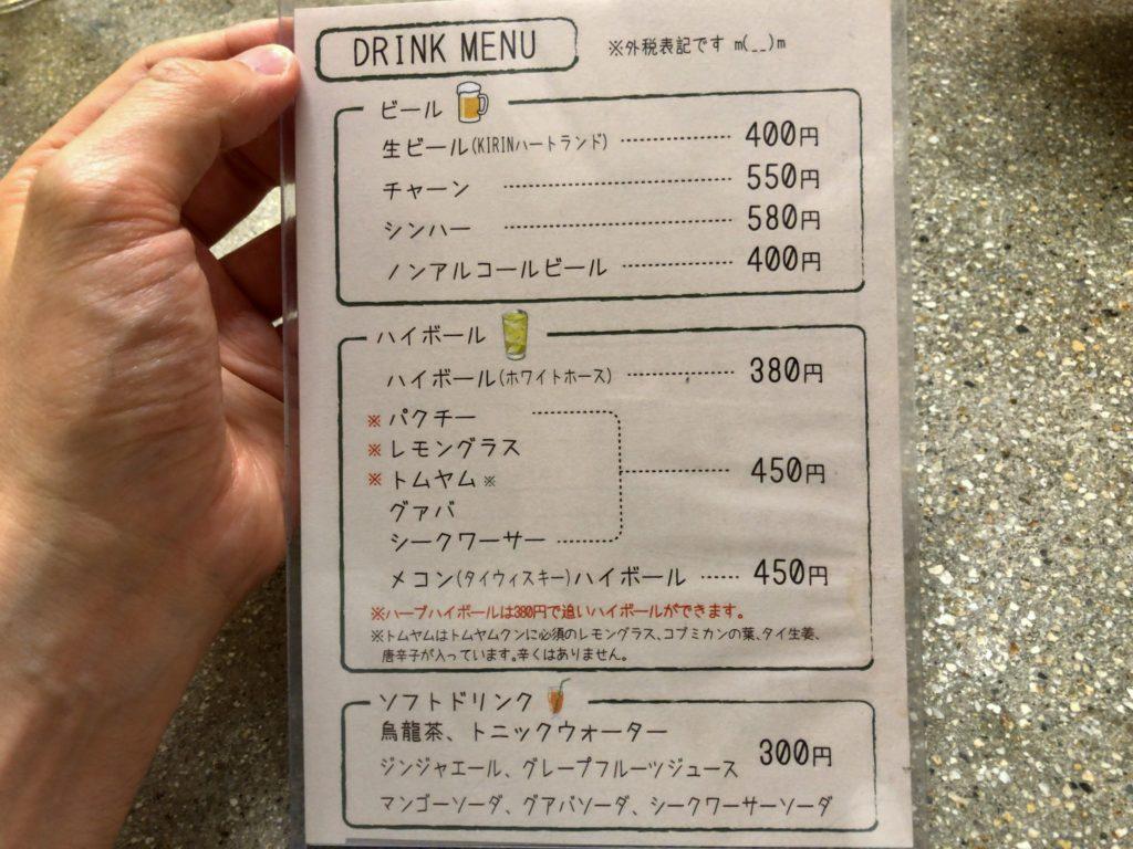 khao-menu3
