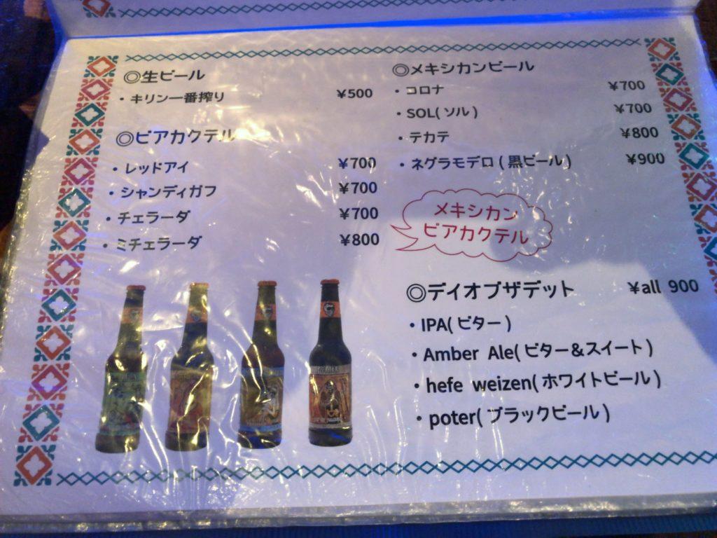oretako-menu4