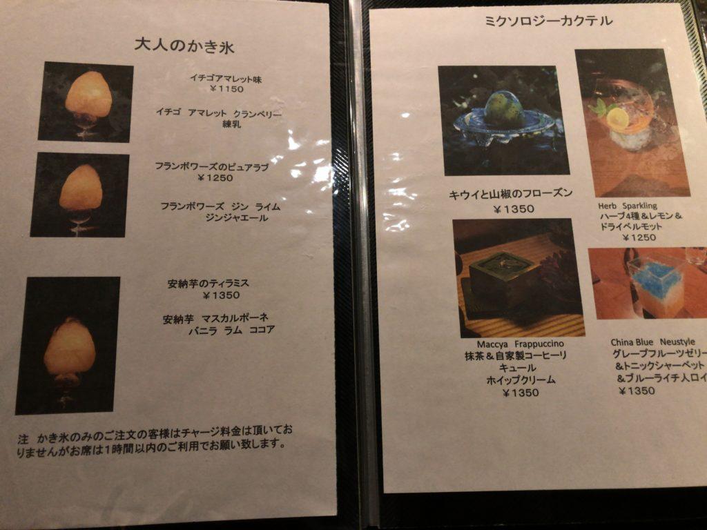 bar-hana-menu3