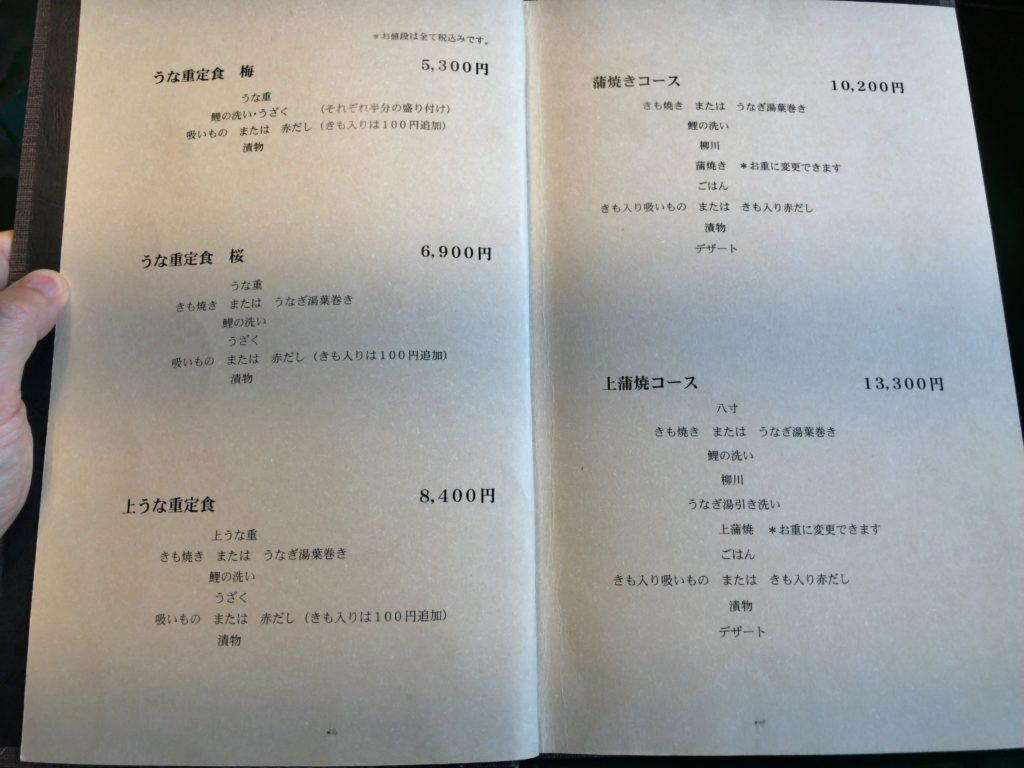hirokawa-menu2
