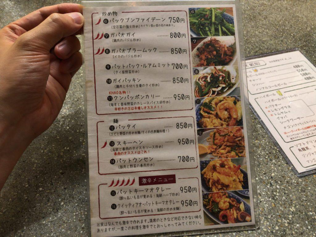 khao-menu2