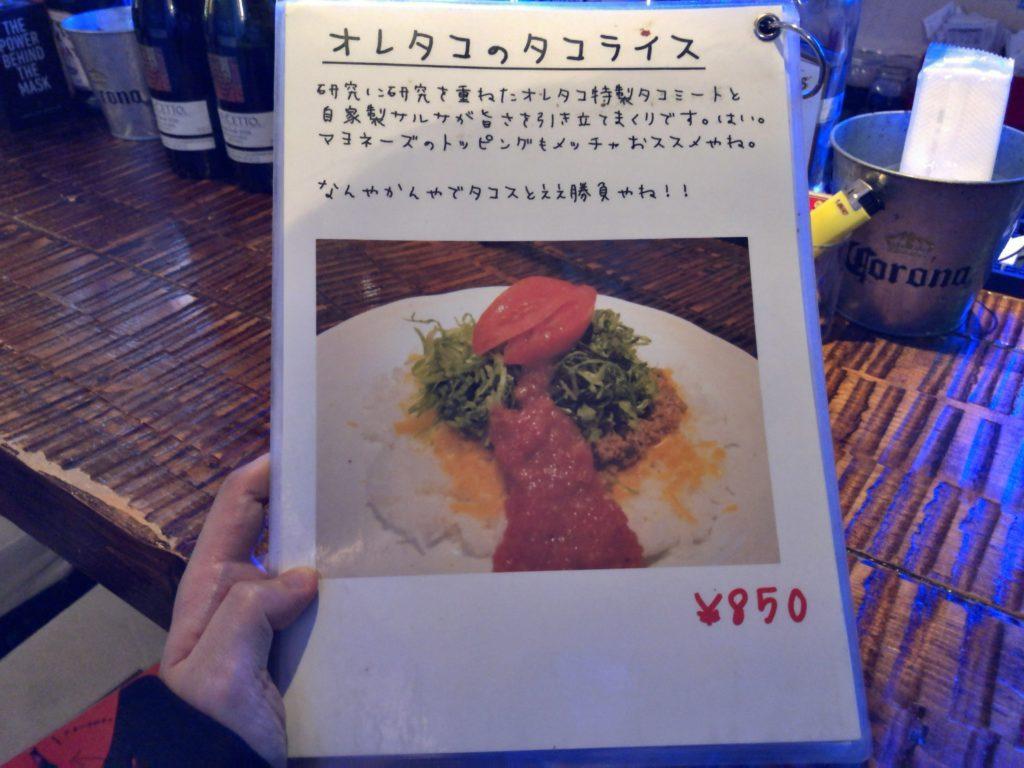 oretako-menu14