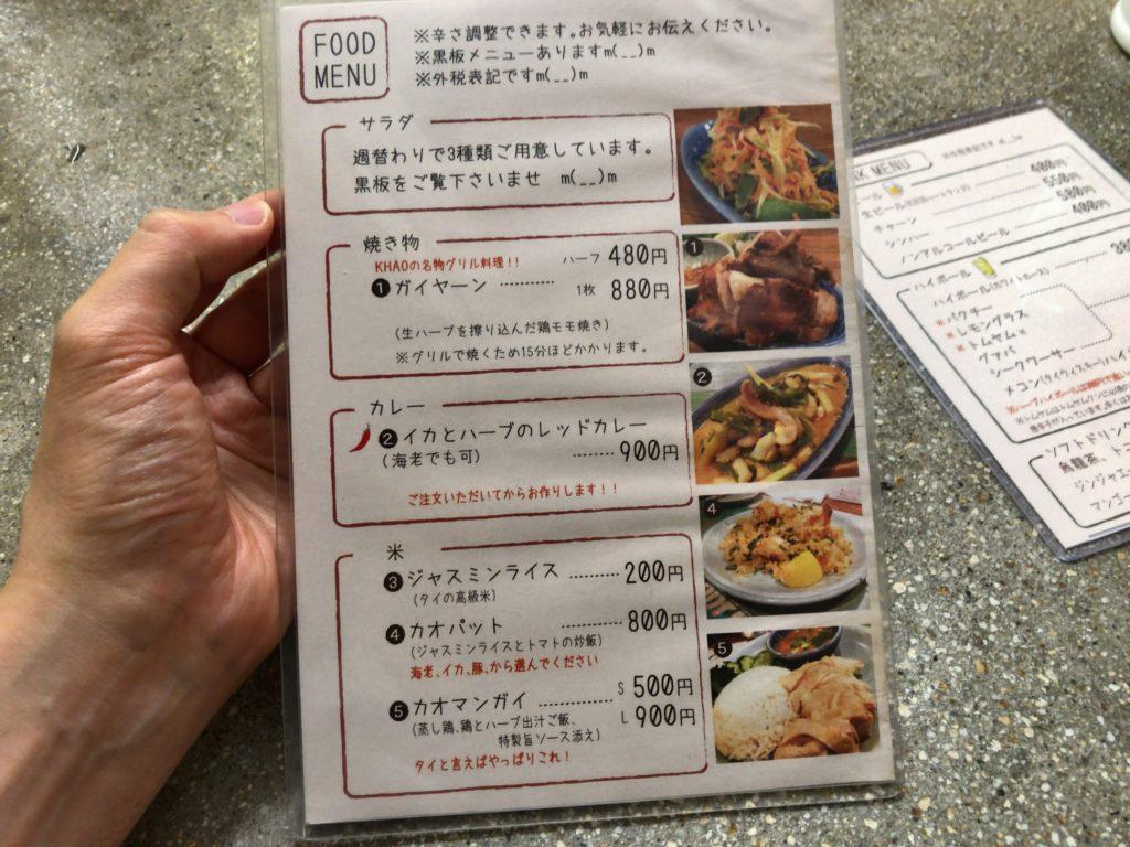 khao-menu1