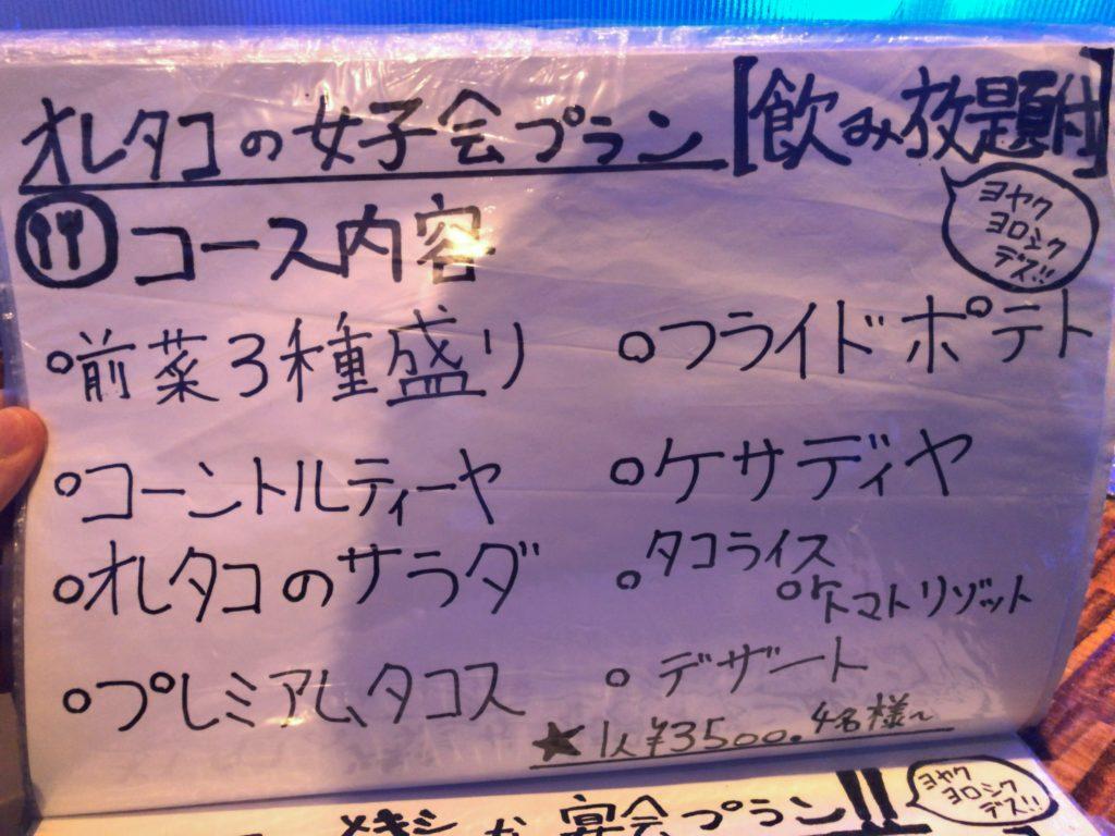 oretako-menu15