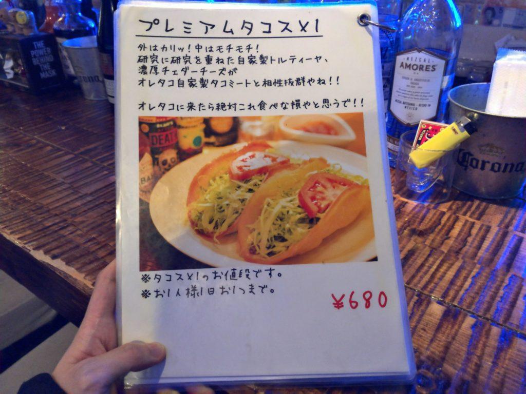 oretako-menu12