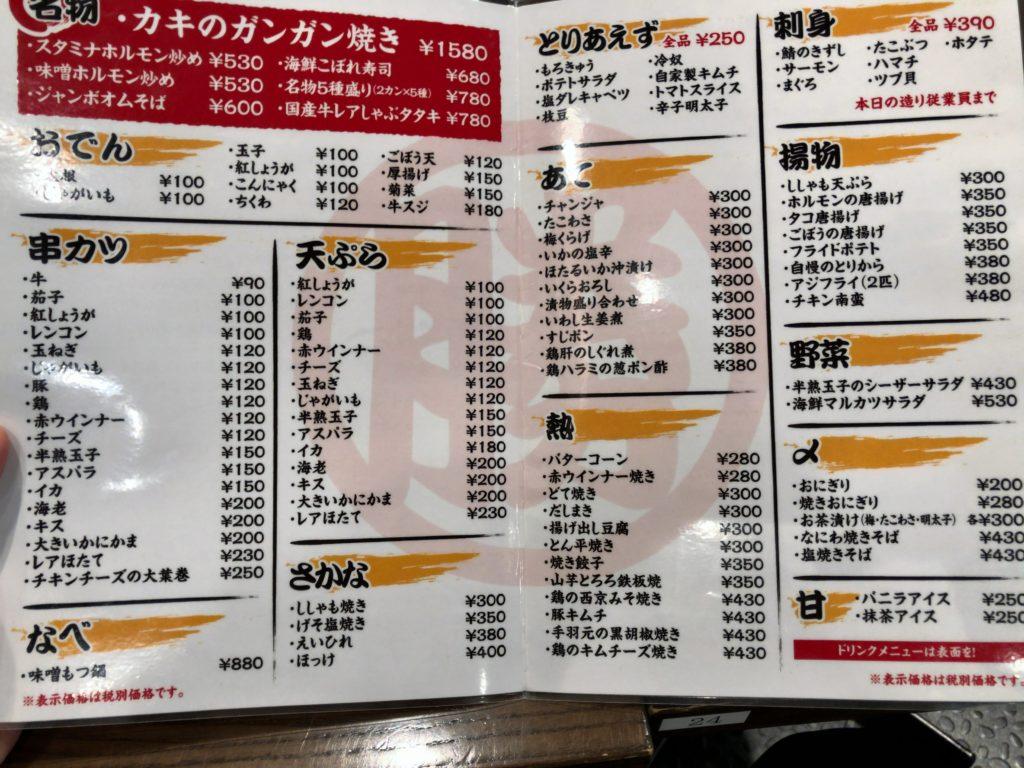 marukatu-menu1