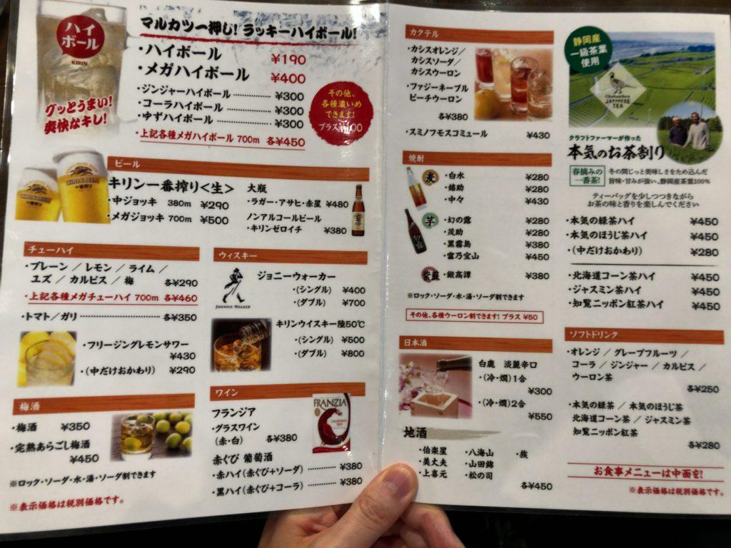 marukatu-menu2