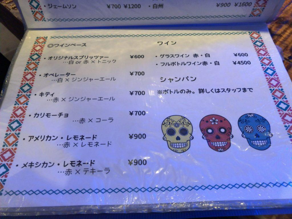 oretako-menu8