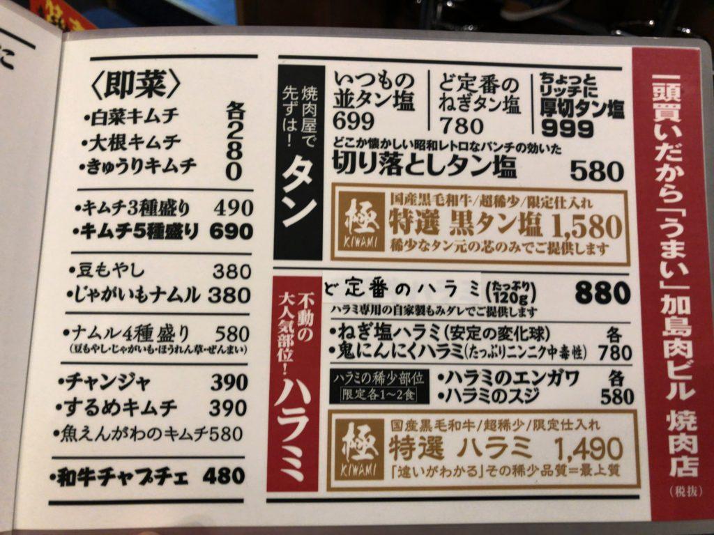 kasimanikubiru-menu2