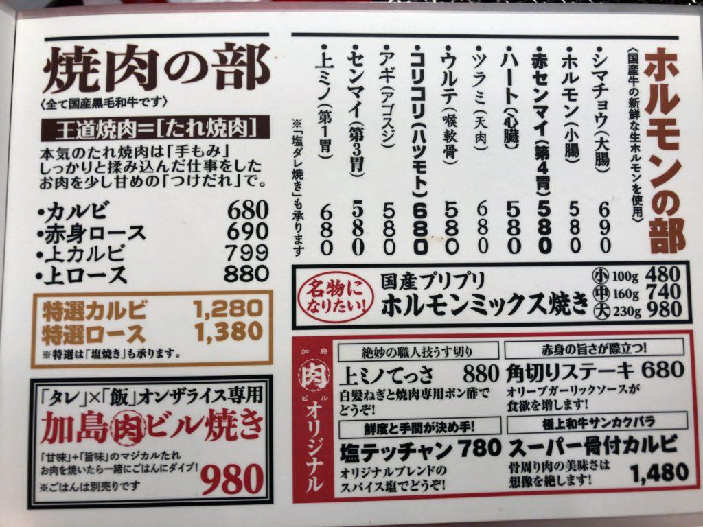 kasimanikubiru-menu1