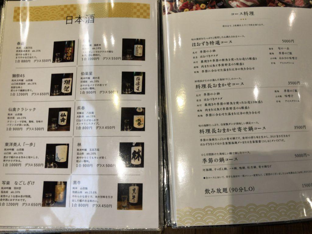 houzuki-menu8