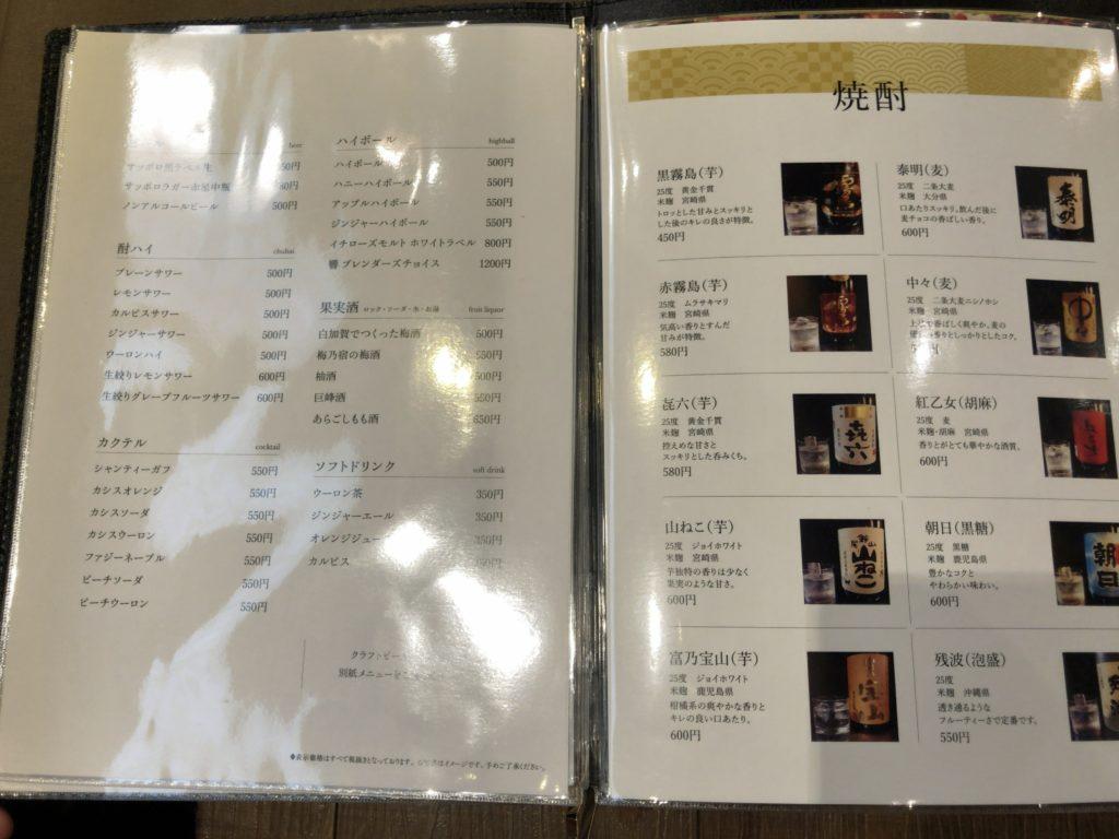 houzuki-menu7