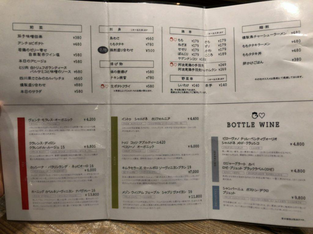 toriaezu-menu1