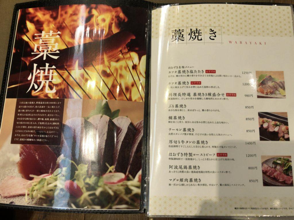 houzuki-menu1