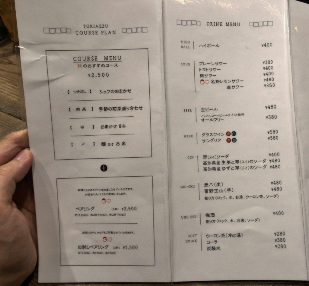 toriaezu-menu2