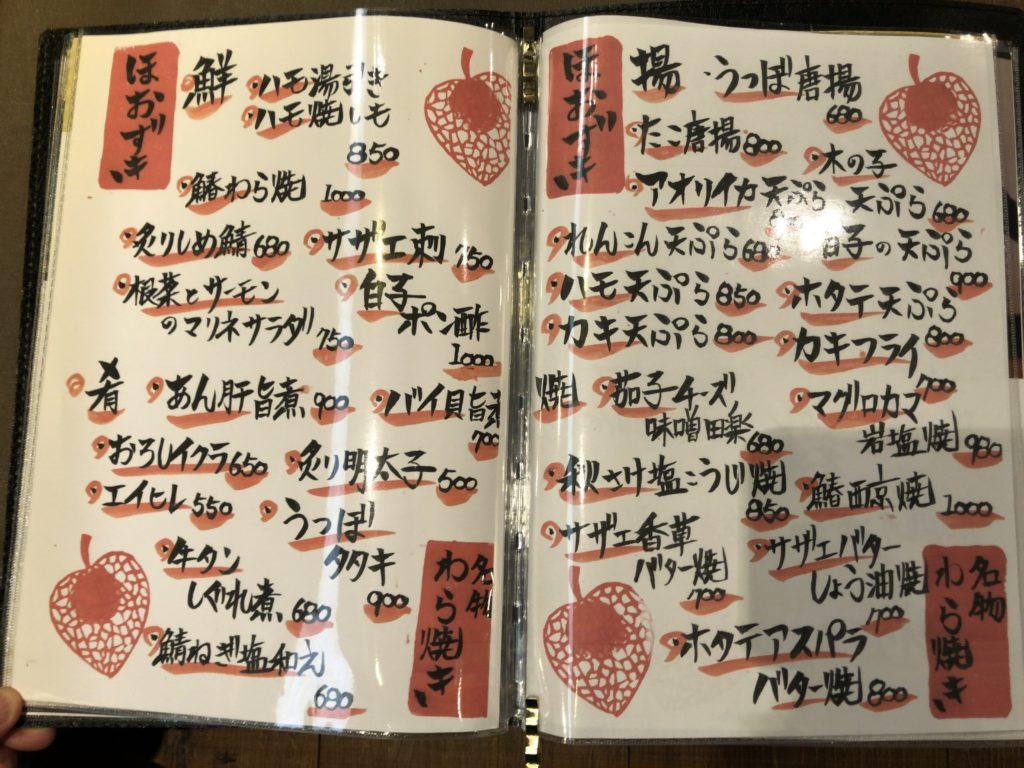 houzuki-menu4