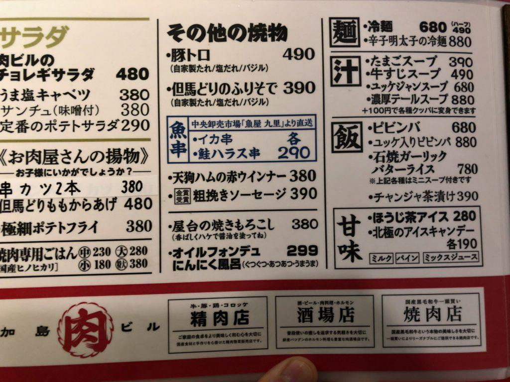 kasimanikubiru-menu4