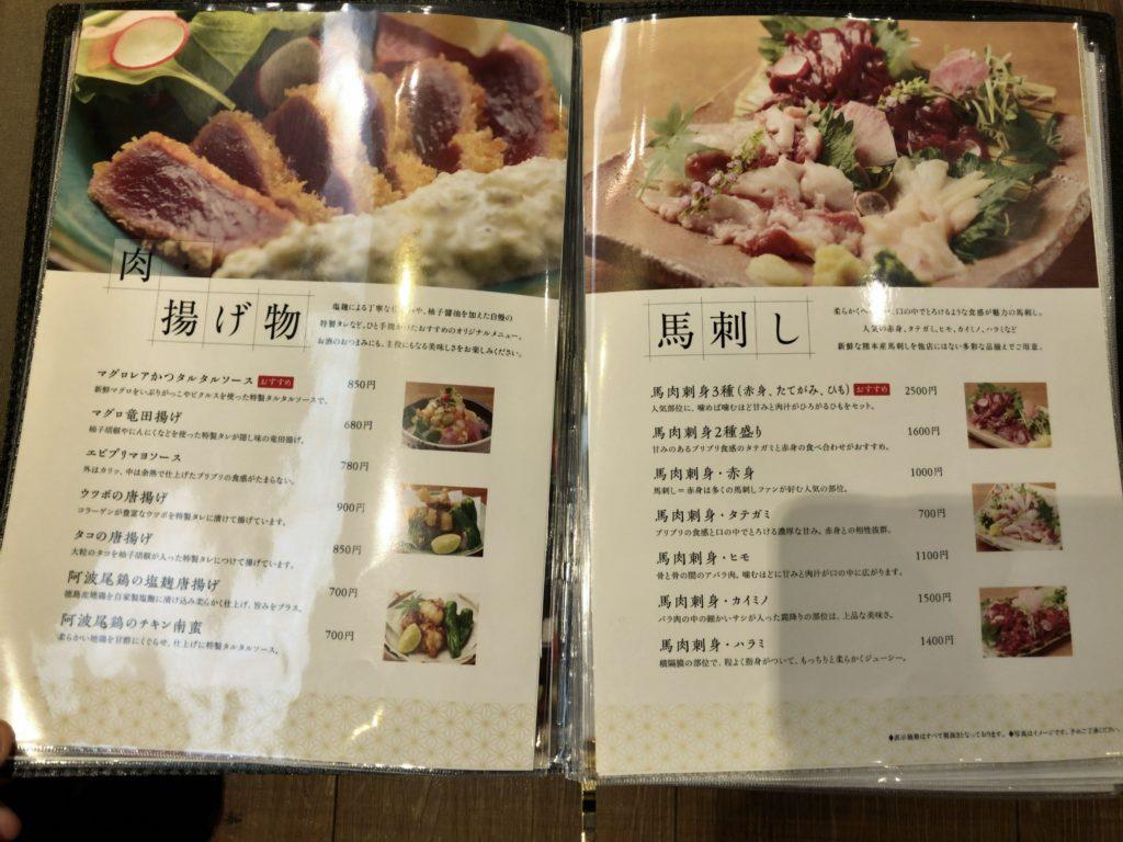 houzuki-menu3