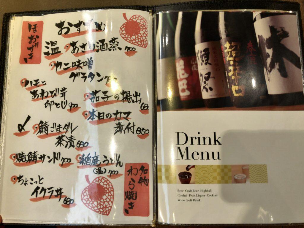houzuki-menu5