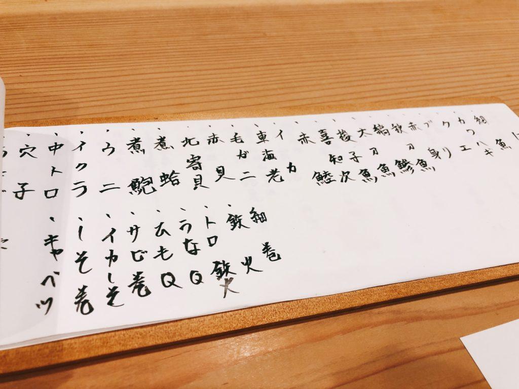 sakahon-menu2