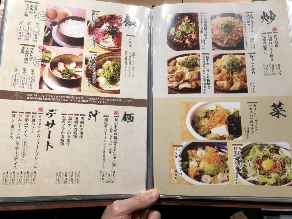torahatisyouten-menu6