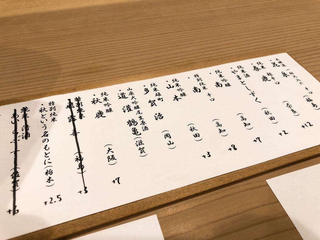 sakahon-menu3